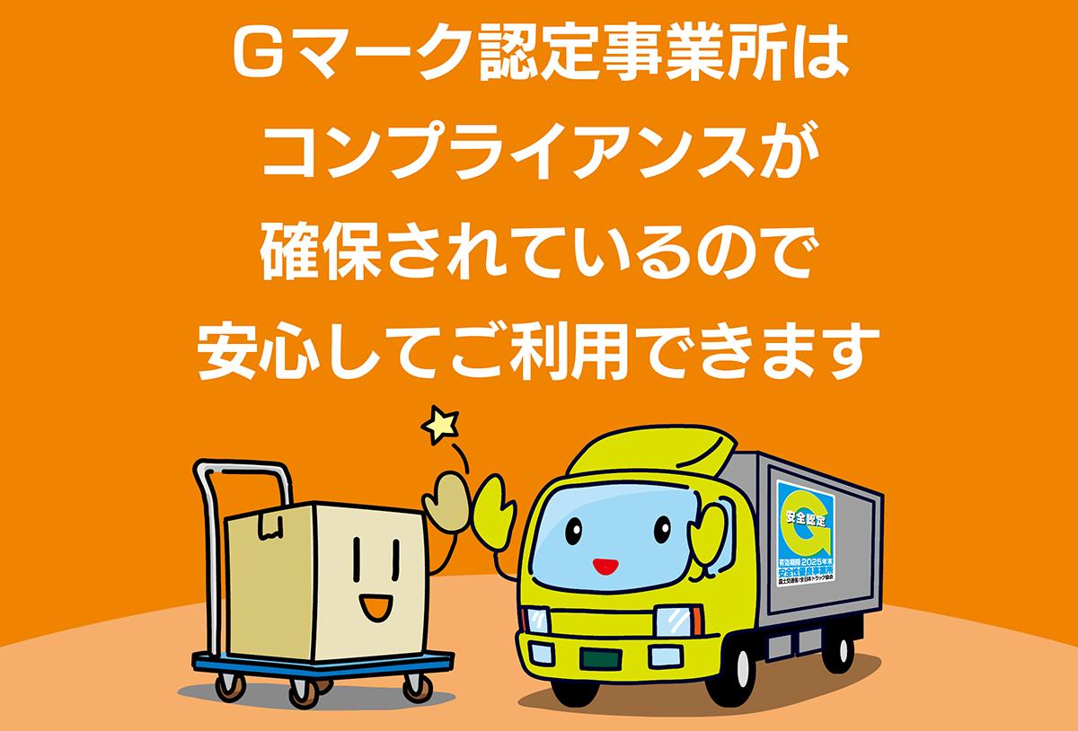Gマーク認定事業所はコンプライアンスが確保されているので安心してご利用できます