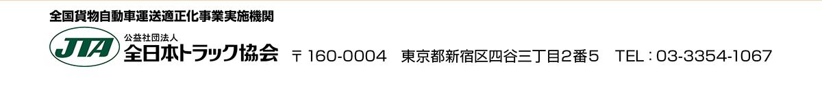 公益社団法人全日本トラック協会