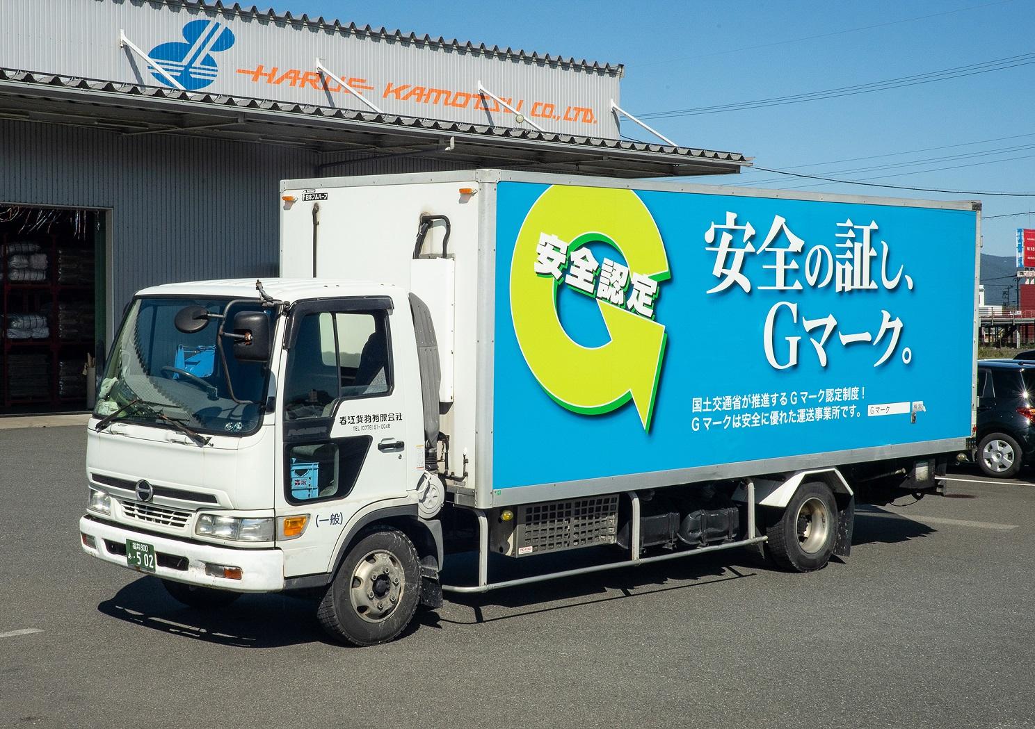 春江貨物株式会社