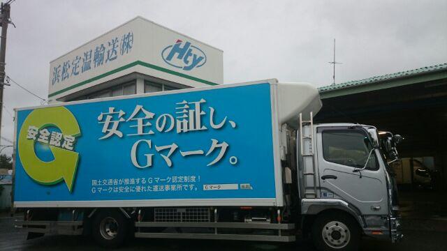浜松定温輸送株式会社