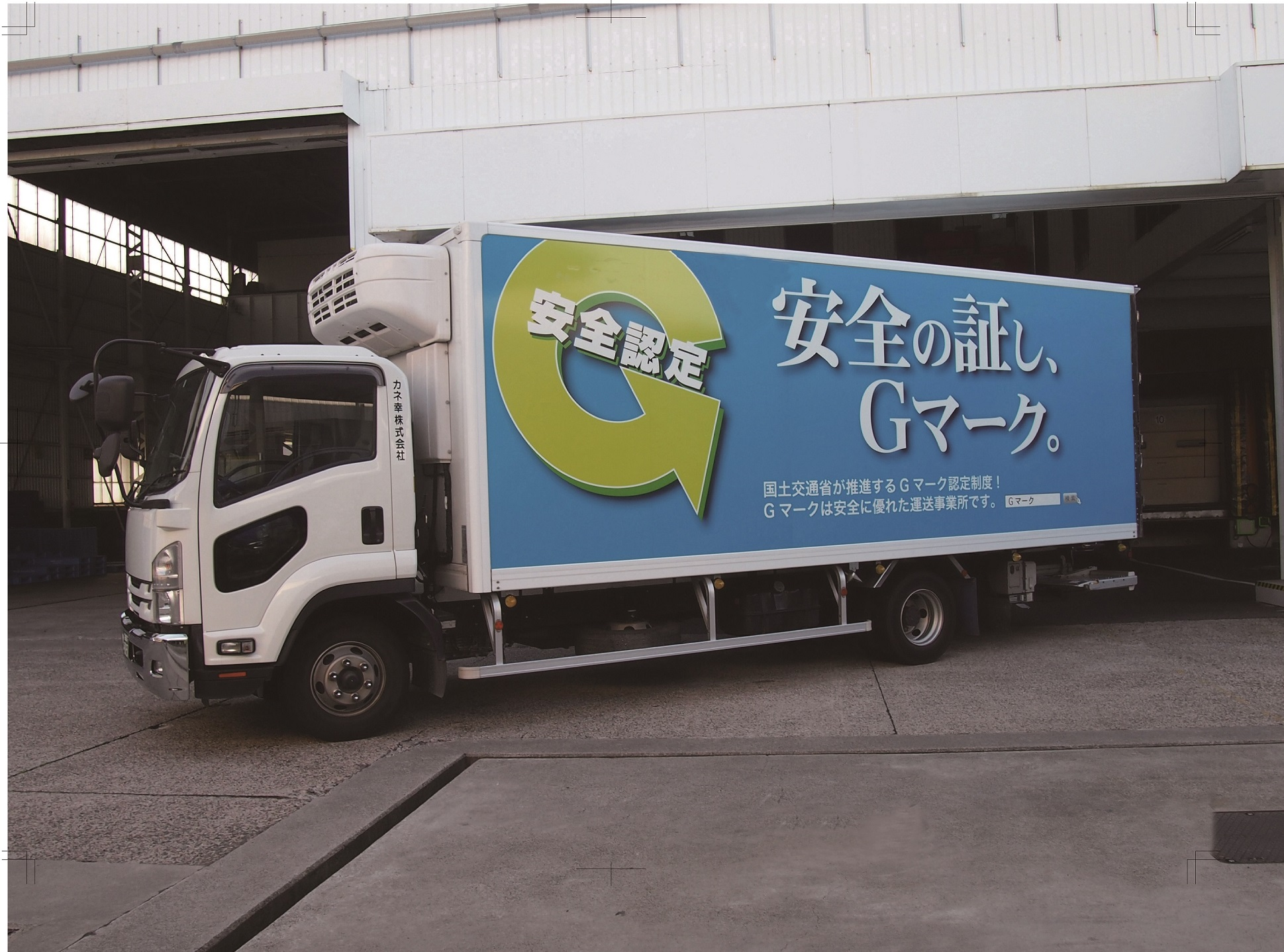 カネ幸株式会社