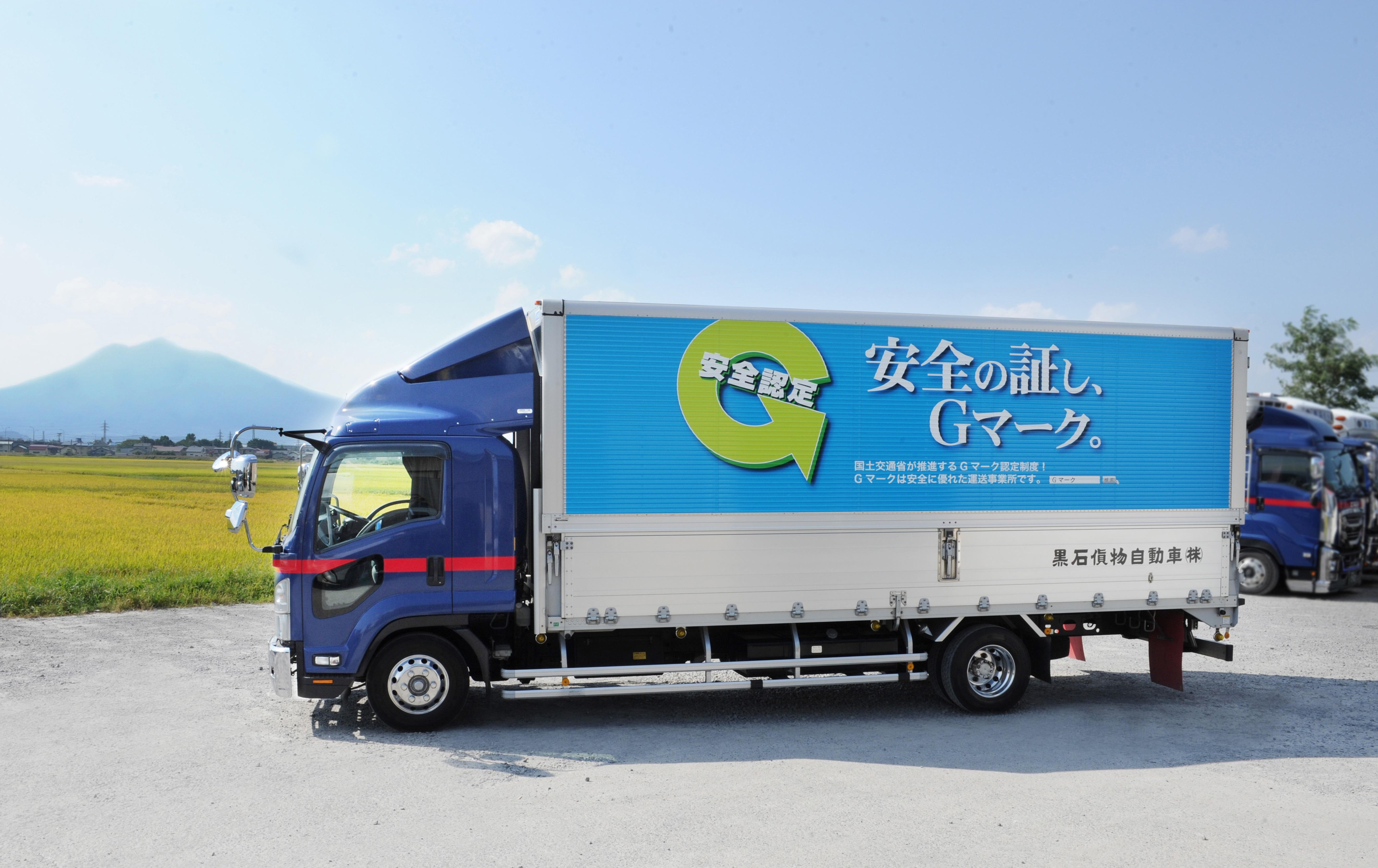 黒石貨物自動車株式会社