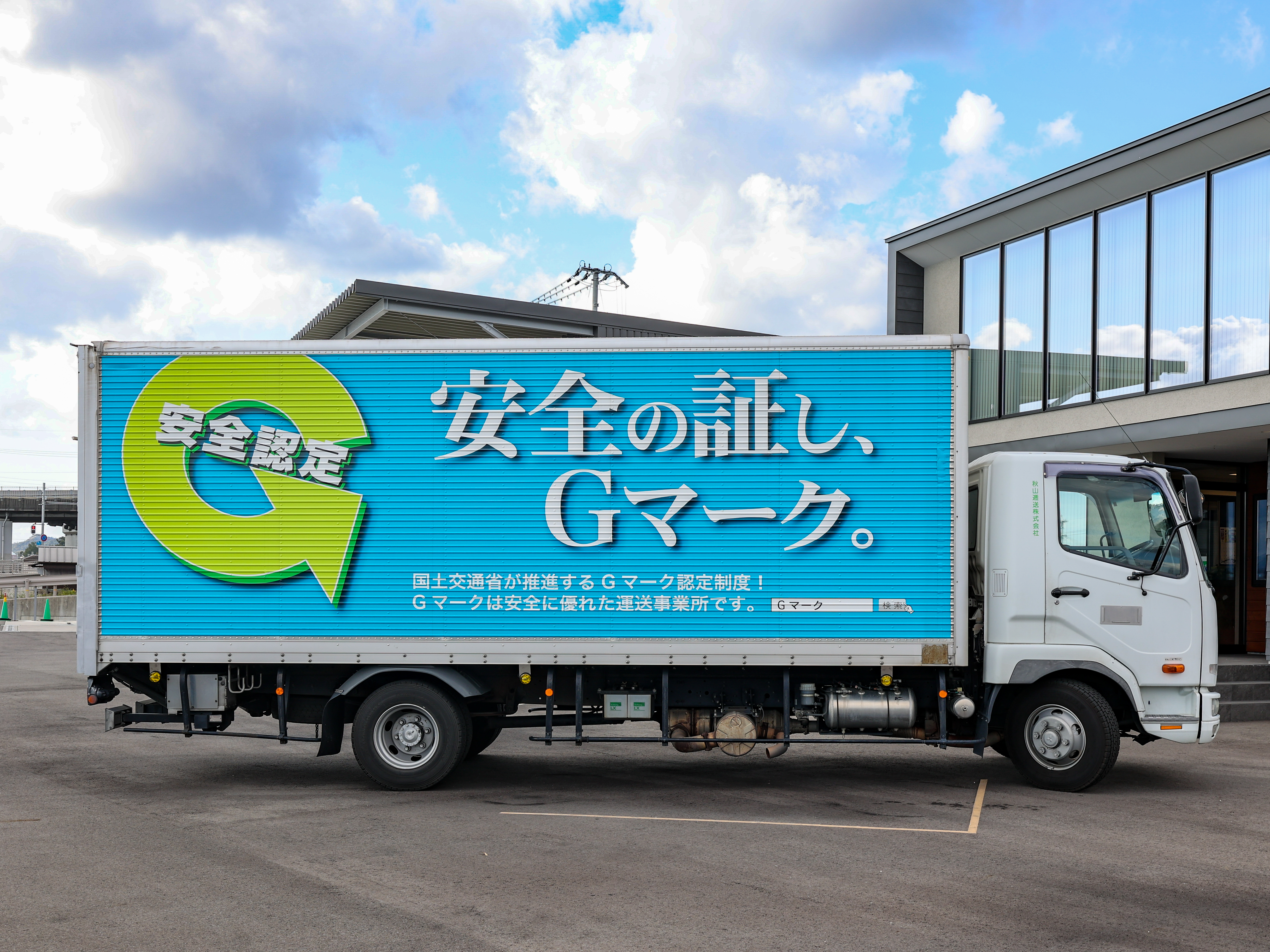 秋山逓送株式会社