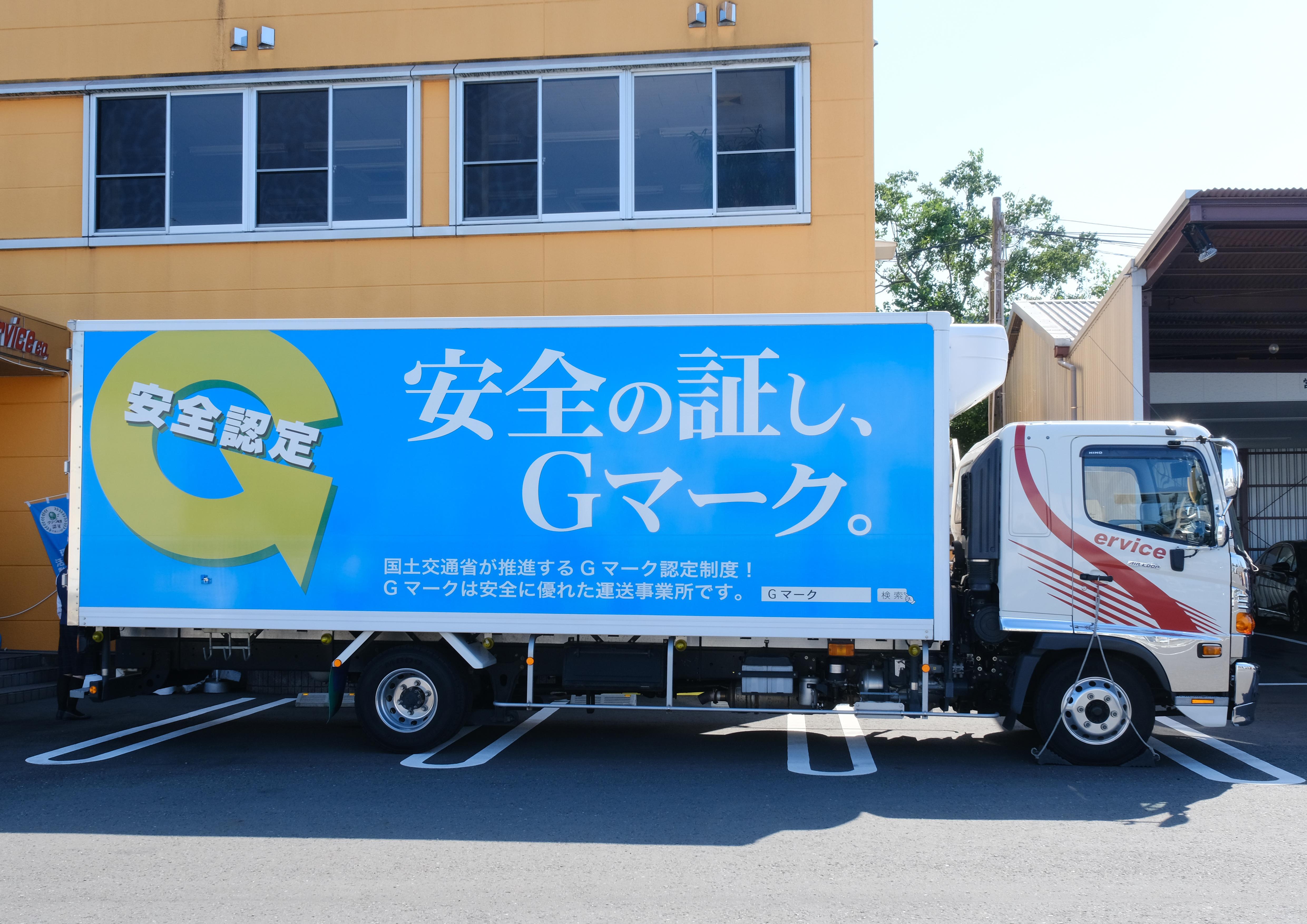 エムテックサービス株式会社(R元年)