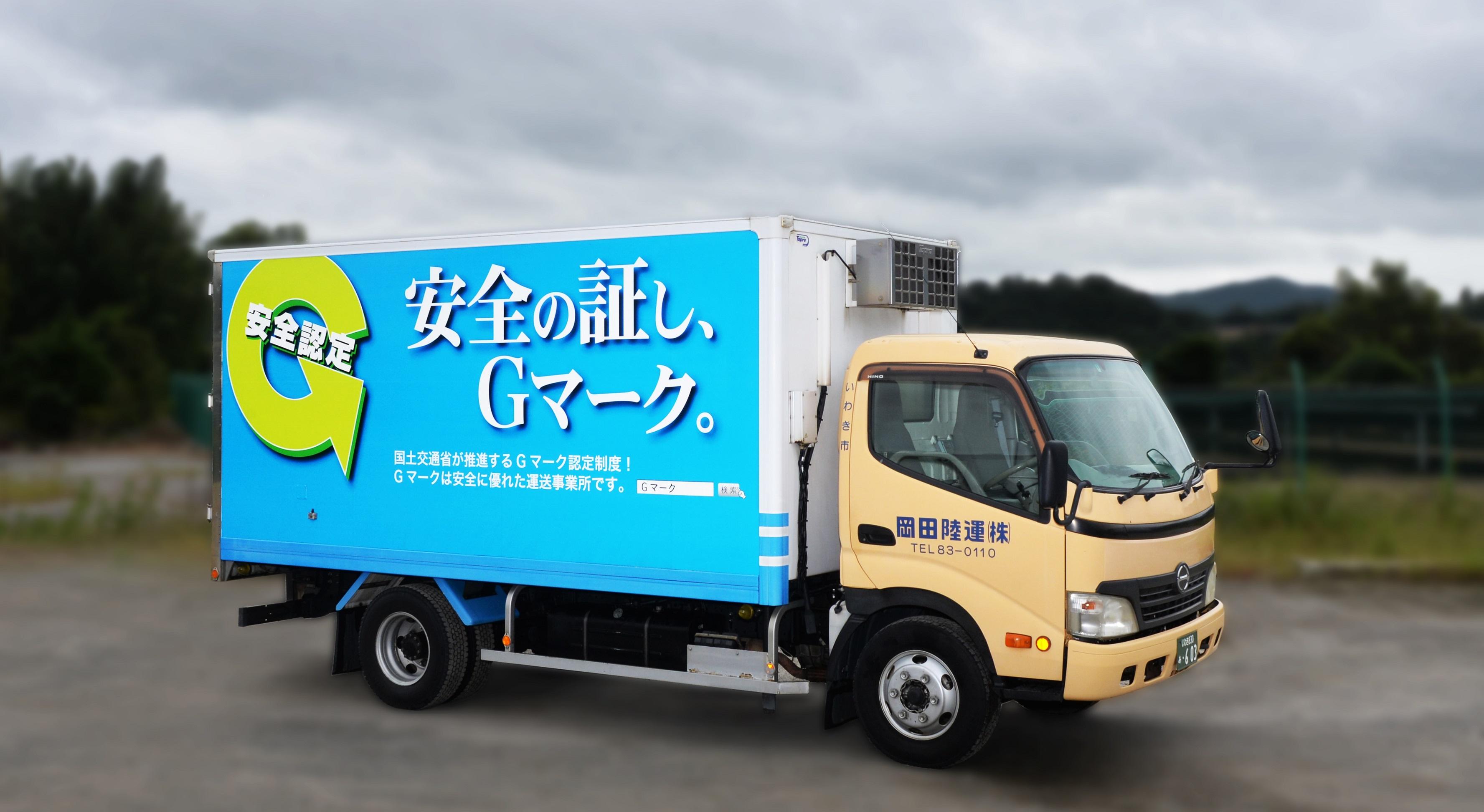 岡田陸運株式会社