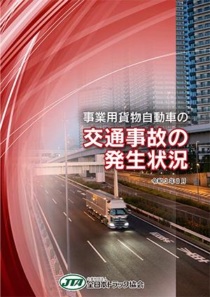 事業用貨物自動車の交通事故の発生状況(令和2年データ)