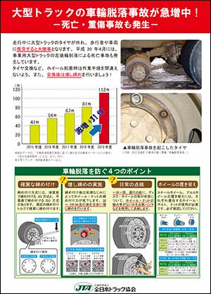 大型トラックの車輪脱落事故が年々増加!!