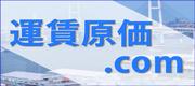 運賃原価.com