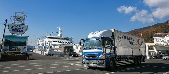 フェリーを利用してのトラック輸送(香川県・小豆島 ㈲丸島運送店)