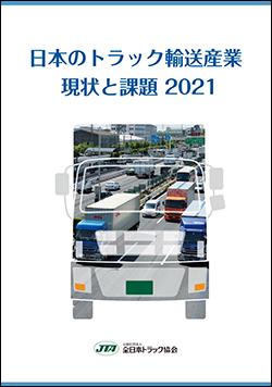 日本のトラック輸送産業-現状と課題-2021