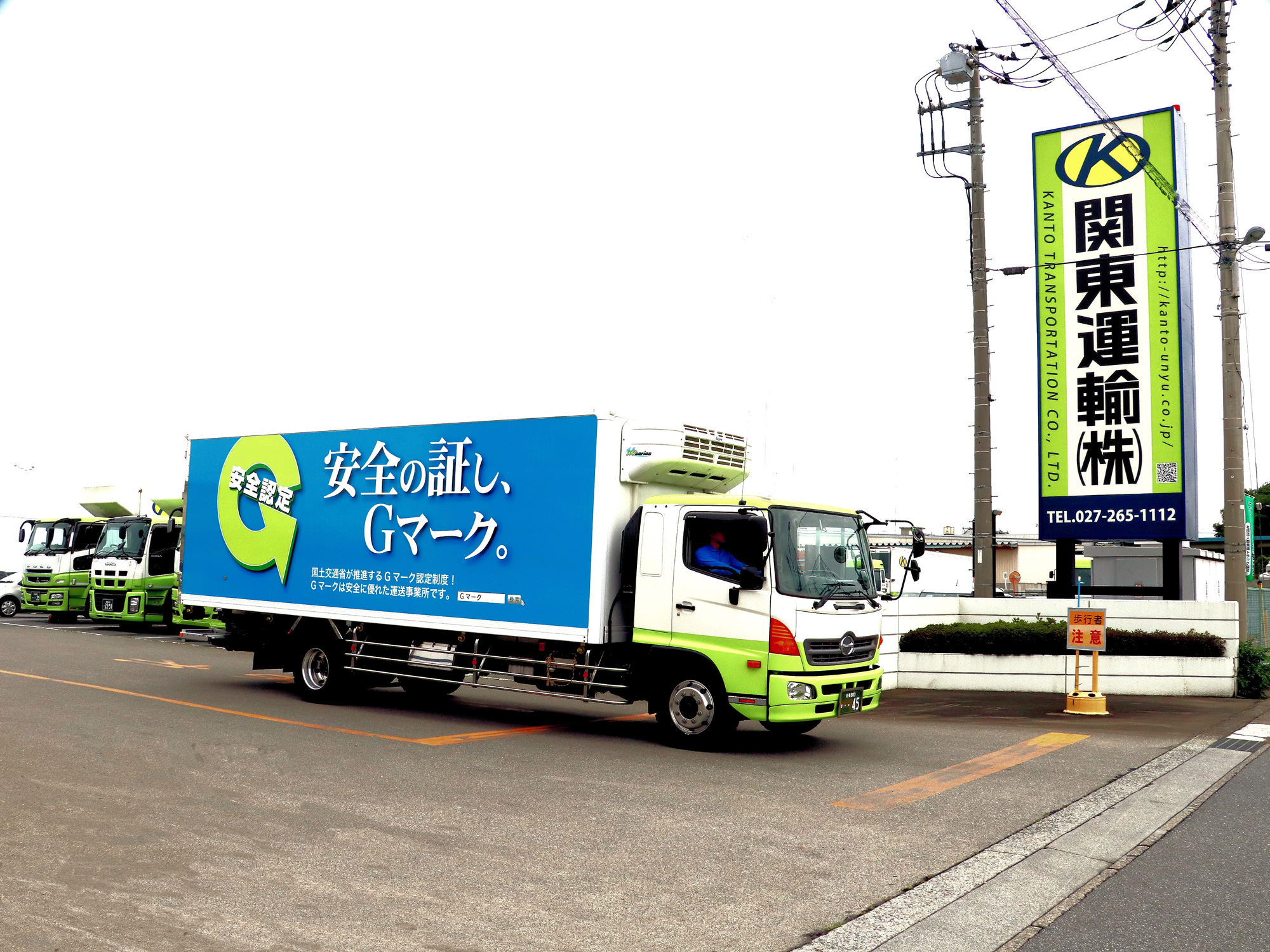 関東運輸株式会社