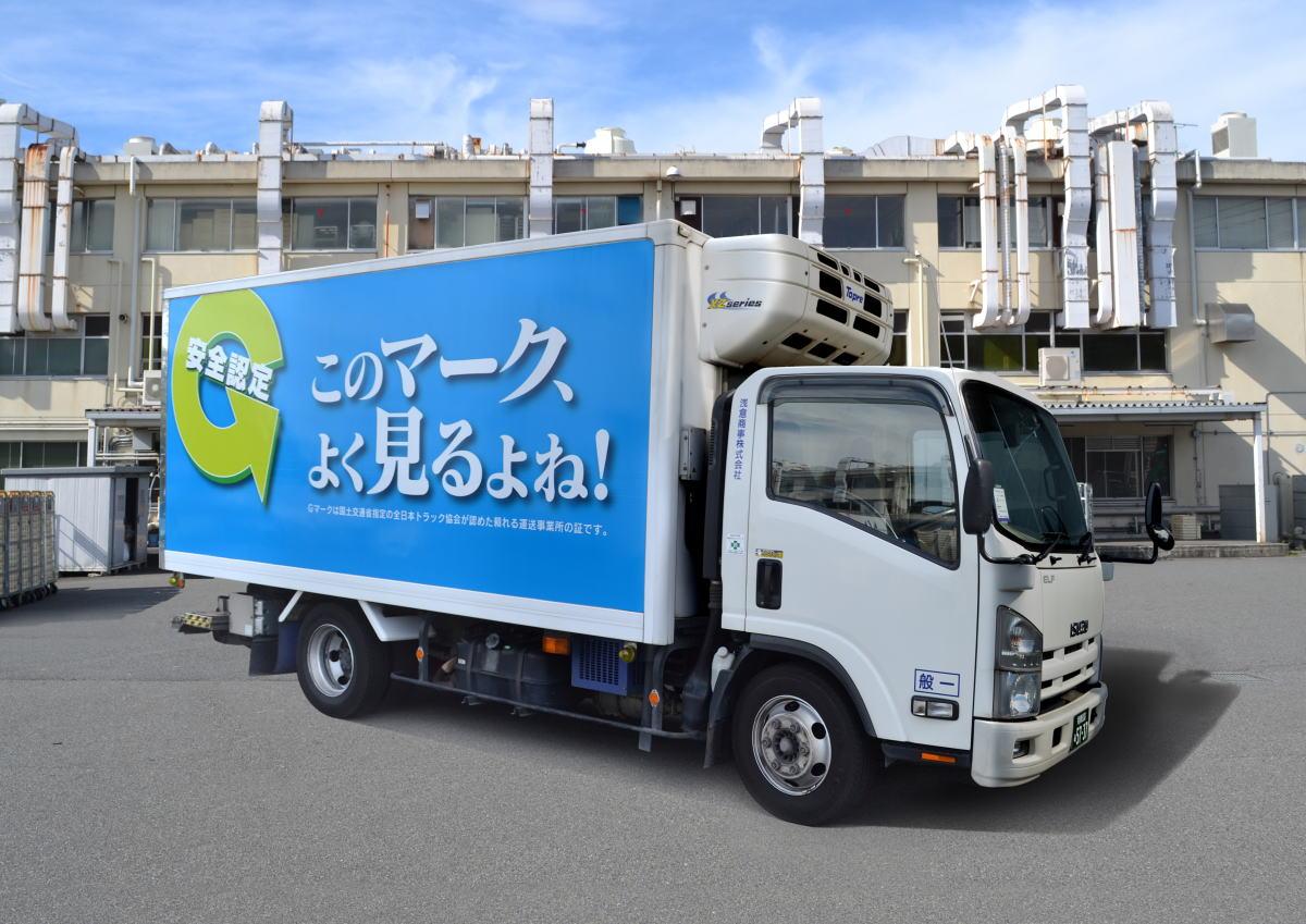 浅倉商事株式会社