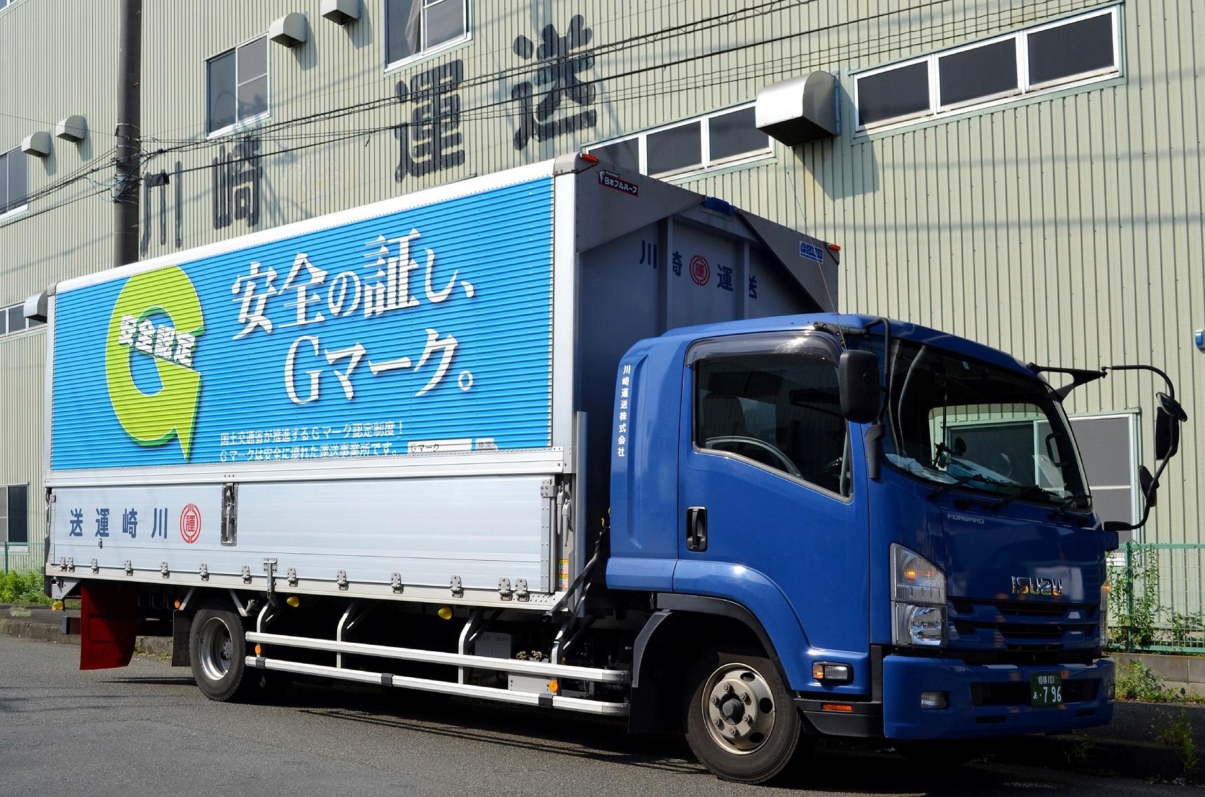 川崎運送株式会社