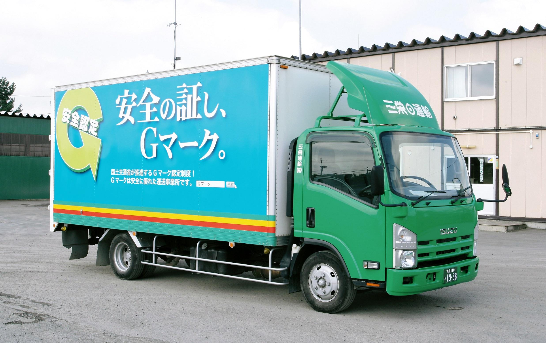 三栄運輸株式会社