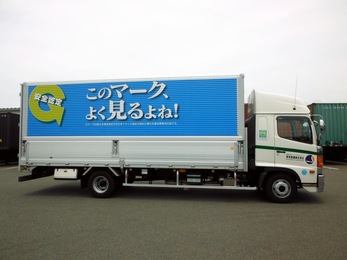 新栄陸運株式会社
