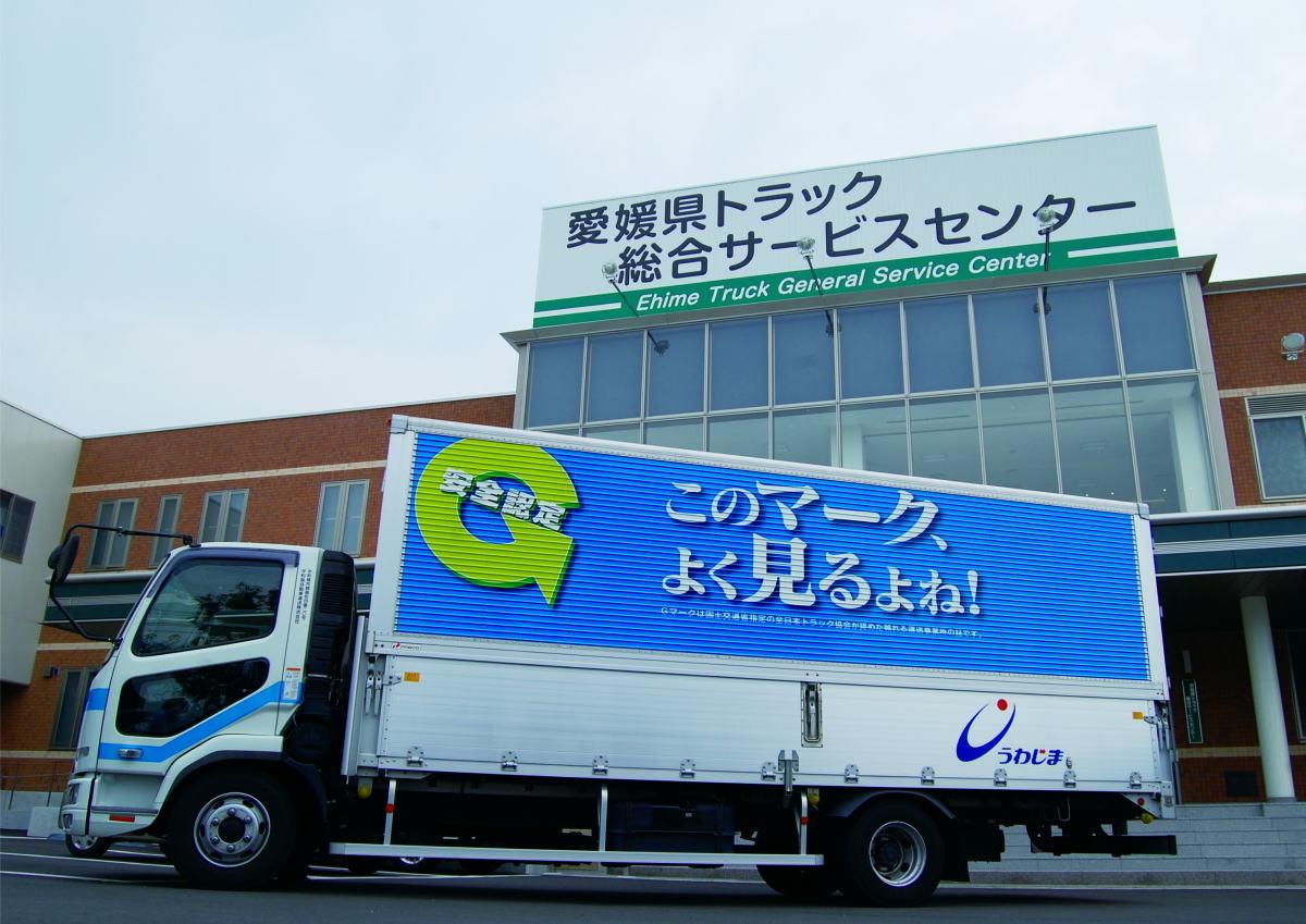 宇和島自動車運送株式会社