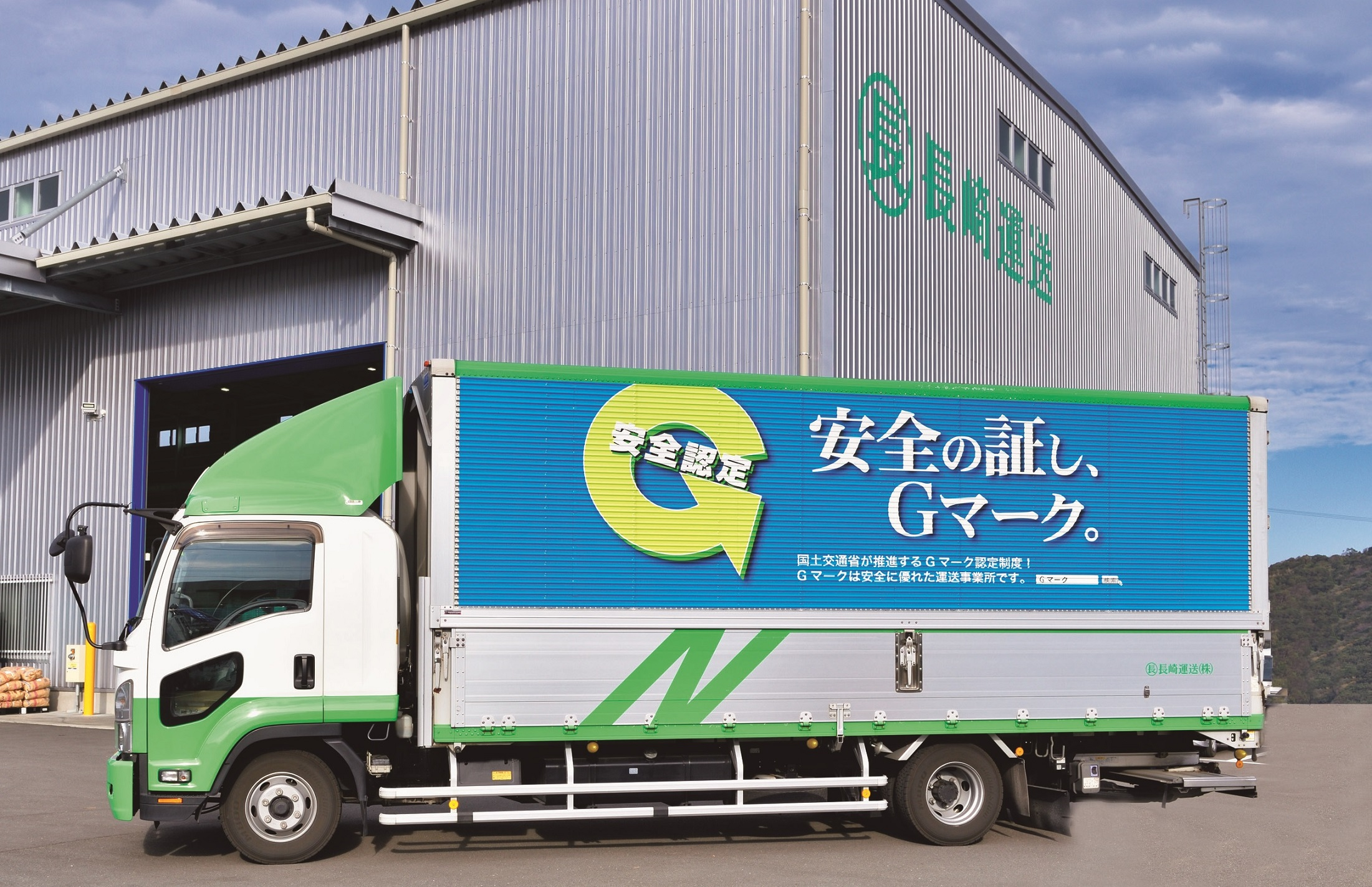 長崎運送株式会社