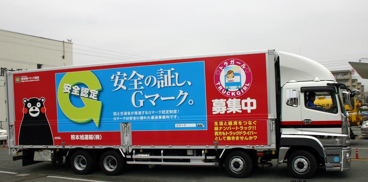熊本旭運輸株式会社