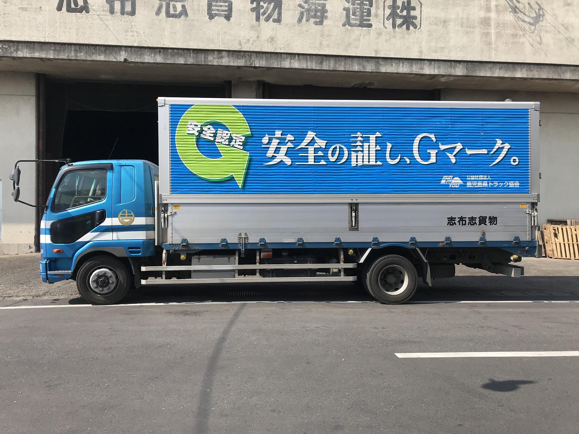 志布志貨物自動車業企業組合