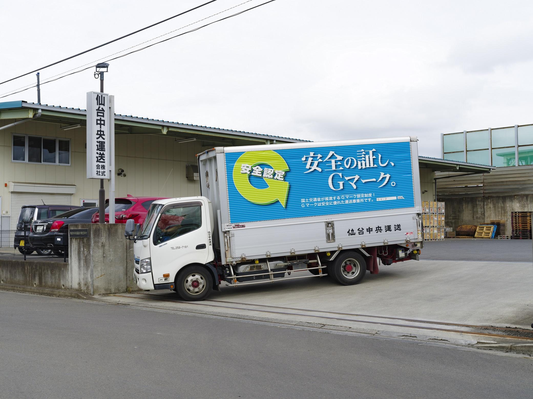 仙台中央運送株式会社
