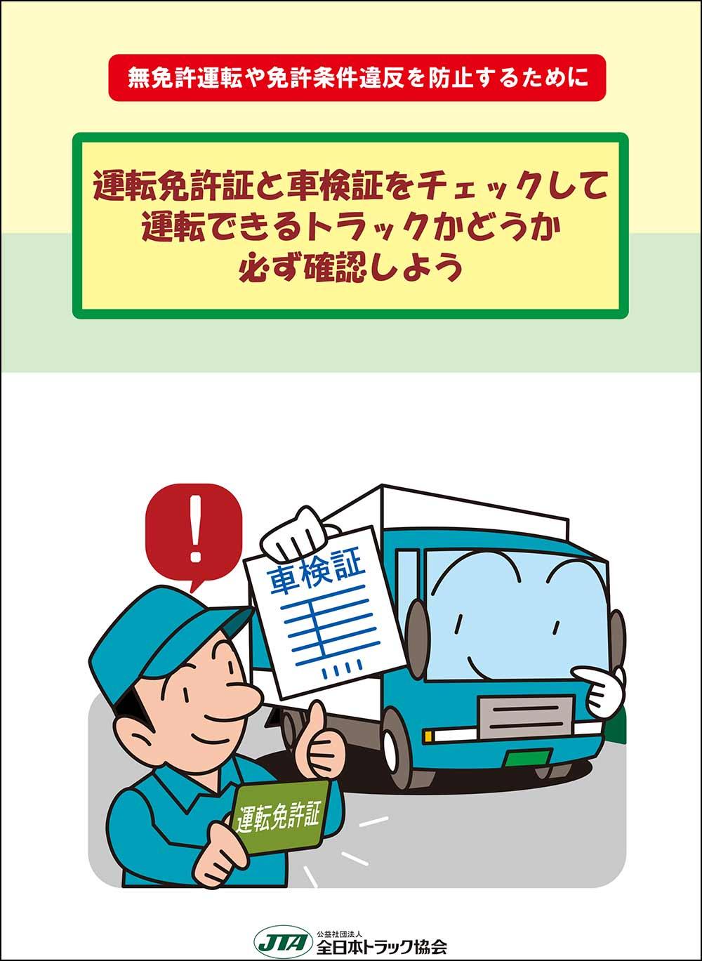 運転免許証と車検証をチェックして運転できるトラックかどうか必ず確認しよう