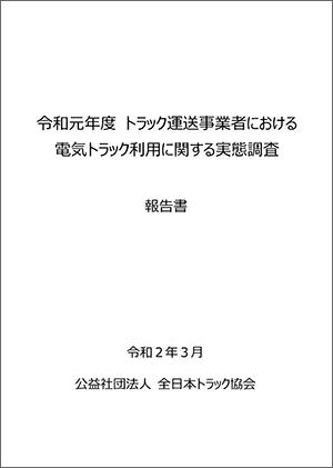 令和元年度 トラック運送事業者における電気トラック利用に関する実態調査 報告書