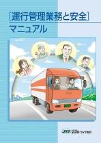 「運行管理業務と安全」マニュアル