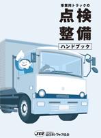 事業用トラックの点検整備ハンドブック