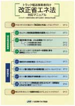 トラック輸送事業者向け改正省エネ法対応マニュアル