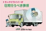 トラックドライバーが日常行うべき事項