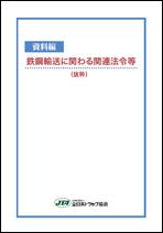 【資料編】鉄鋼輸送に関わる関連法令等(抜粋)