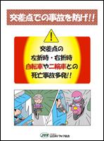 交差点での事故を防げ!!