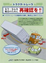 トラクタ・トレーラ安全・安心な輸送のために再確認を!!