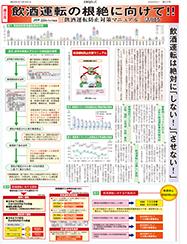 「飲酒運転の根絶に向けて!!」掲出用ポスター