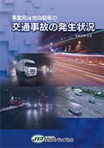 事業用貨物自動車の交通事故の発生状況(平成30年データ)