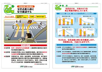 <7つの安全行動 ①>交差点進入前に安全確認する