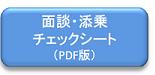 面談・添乗チェックシート PDF