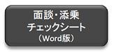 面談・添乗チェックシート Word