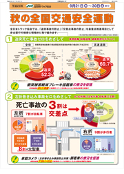 平成29年秋の全国交通安全運動