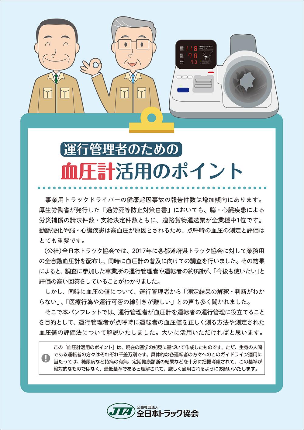 「運行管理者のための血圧計活用のポイント」パンフレット