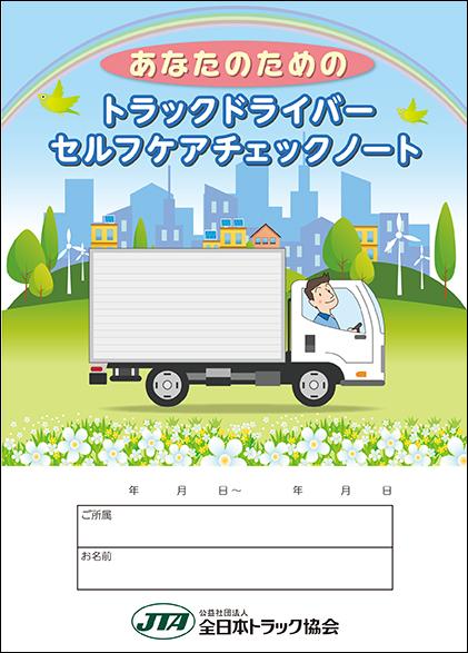 「あなたのためのトラックドライバーセルフケアチェックノート」