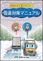 雪道対策マニュアル