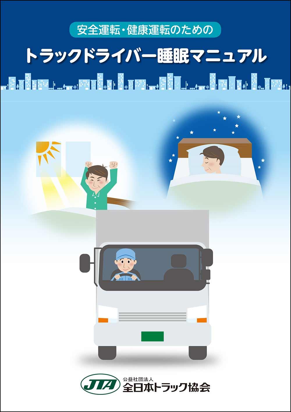 「トラックドライバー睡眠マニュアル」