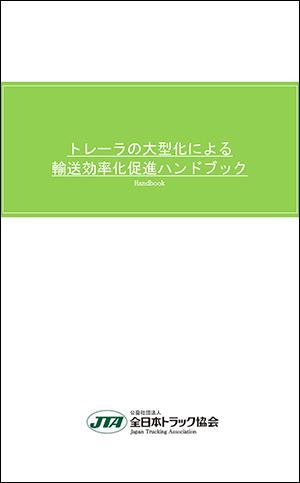 トレーラの大型化による輸送効率化促進ハンドブック(改訂版)