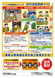 トラック追突事故防止マニュアル掲出用ポスター2