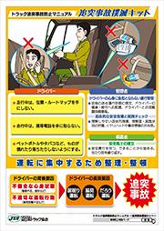 トラック追突事故防止マニュアル掲出用ポスター3