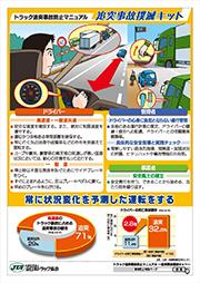 トラック追突事故防止マニュアル掲出用ポスター4