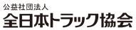 公益社団法人 全日本トラック協会