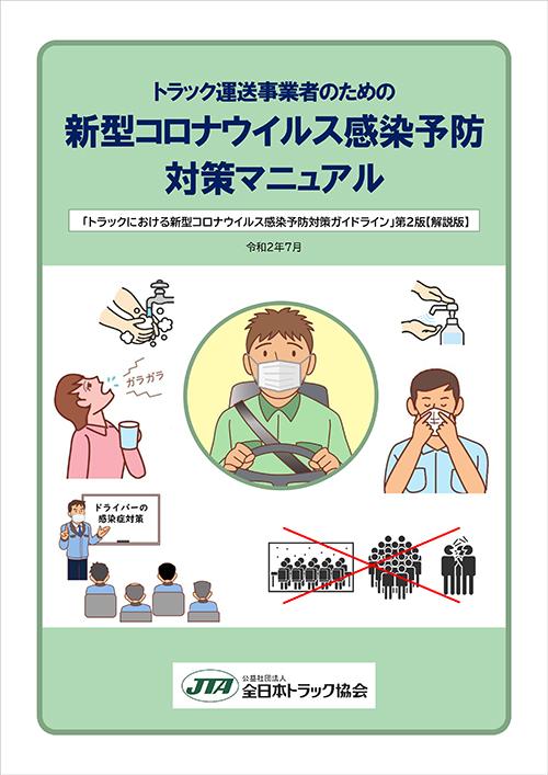 ウイルス 症 対策 コロナ 新型 ガイドライン 感染