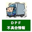 DPF不具合情報